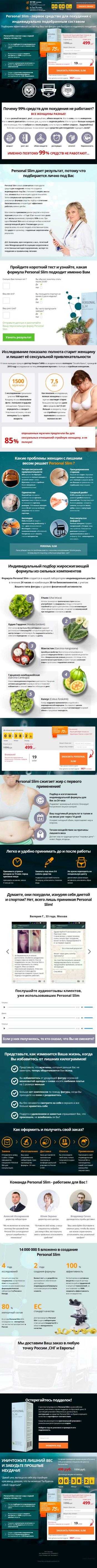 Mbl-5 таблетки для снижения веса: цена, отзывы, состав.